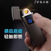 網紅usb防風打火機充電個性抖音指紋感應電子點煙器定制送男友 伊鞋本鋪