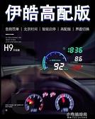 投影儀 汽車載通用HUD抬頭顯示器多功能OBD數字高清車速度懸浮投影抬頭儀【全館免運】