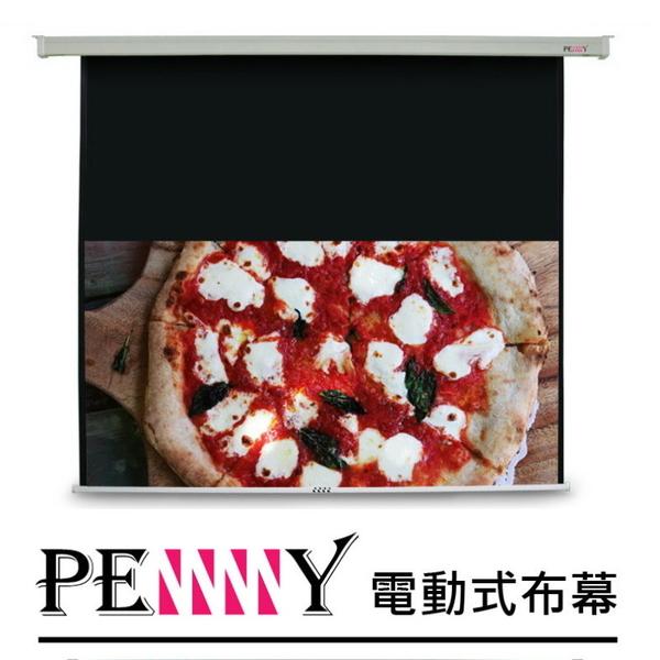 優質平整布面~台灣專業保固 PENNY PX-90(16:10)90 吋 方型電動幕 適用家庭劇院欣賞