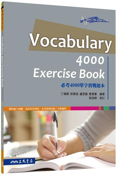 (二手書)必考4000單字實戰題本VOCABULARY 4000 EXERCISE BOOK(修訂二版)