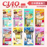 CIAO啾嚕肉泥 日本公司貨 貓肉泥 肉泥 貓零食 寵物零食 CIAO肉泥 貓咪零食 啾嚕貓肉泥