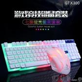 GTX300發光遊戲鍵鼠套裝CF吃雞LOL遊戲機械手感網吧鍵盤滑鼠YYP 町目家