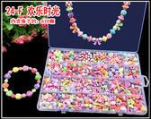 兒童手工diy益智女孩寶寶項鏈串珠制作材料   SQ3844『樂愛居家館』