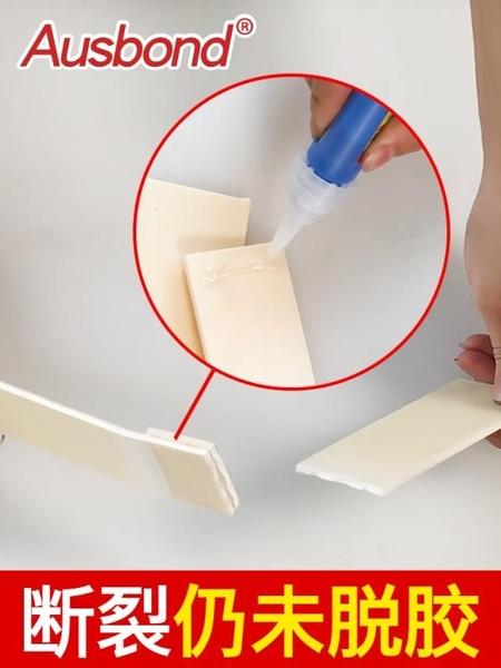 AA超能膠201萬能速干強力3秒速粘膠硬塑料王pvc粘發卡沾玻璃竹子用的萬用  8號店WJ