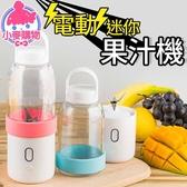 ✿現貨 快速出貨✿【小麥購物】電動迷你果汁機 可攜式 迷你充 榨果汁 USB【G101】