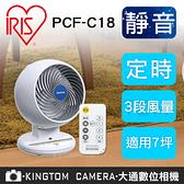 限時優惠 IRIS 愛麗思 PCF-C18【24H快速出貨】定時循環扇 循環扇 電風扇 靜音 節能 公司貨 保固一年