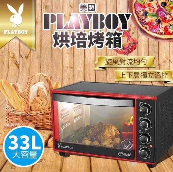 限宅配郵寄 福利品【PLAYBOY】33L雙溫控烘培烤箱(烤盤兩入組) 不適用超商取貨