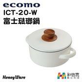 預購【和信嘉】ecomo HoneyWare 富士琺瑯鍋 2.5L 群光公司貨