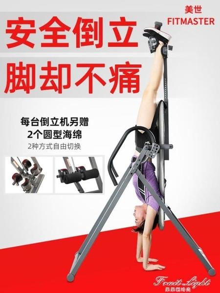 倒立機家用健身椎間盤倒吊凳倒掛器小型輔助拉伸增高瑜伽神器器材 果果輕時尚