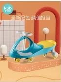 可優比扭扭車寶寶玩具滑行萬向輪兒童車溜溜車1-3-6歲妞妞搖擺車 智慧e家LX