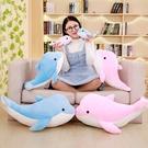 海豚毛絨玩具抓機布娃娃