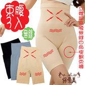 【免運】高腰束腹美体長束褲(3件組)(保奈美)