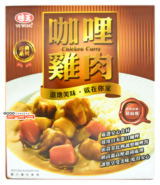 【吉嘉食品】味王 調理包 咖哩雞肉 每盒200公克 [#1]{4710008241140}
