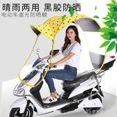 電動車雨蓬棚摩托車遮雨蓬新款防雨防曬遮陽傘電瓶自行擋風罩透明 伊芙莎YYS
