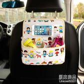 汽車座椅收納袋掛袋車載收納箱椅背置物袋盒車內手機袋多功能用品    原本良品