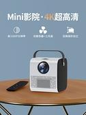 投影儀 手機投影儀家用便攜式墻上看電影辦公一體機無線微小型投影機4K超高清