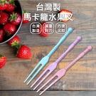 【珍昕】台灣製 馬卡龍水果叉(1包35入)(長約11cm)水果叉/叉子/小叉子