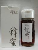 蜂巢氏 嚴選認證純龍眼蜂蜜 700g/瓶