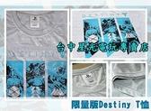 【特典商品 可刷卡】 SONY 官方限定 天命 DESTINY 限量T恤 T-Shirt 全新品【台中星光電玩】