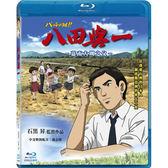 Blu-ray 八田與一BD 嘉南大圳之父