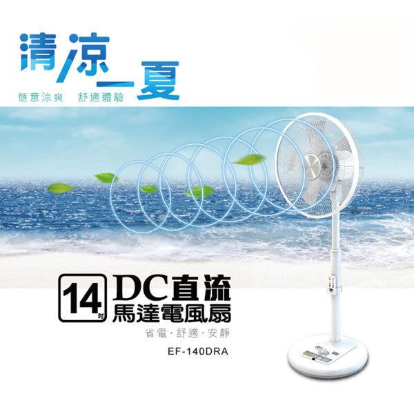 SANLUX三洋14吋節能直流遙控風扇EF-140DRA-生活工場
