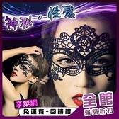 面罩蕾絲眼罩‧角色扮演 舞台表演情人誘惑狐媚裝扮