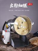 研磨機 皇代中藥材打粉機超細研磨家用小型粉碎機五谷雜糧干磨打碎磨粉機  萬聖節禮物