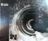 【停看聽音響唱片】【CD】鬼太鼓座:怒濤萬里