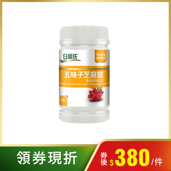 白蘭氏 五味子芝麻錠 60錠/瓶 植物性養護配方 好入睡 提升代謝機能 14005047