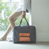 可折疊大容量輕便攜旅行包袋飛機包拉桿箱健身包短途手提行李包女igo     韩小姐