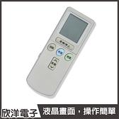 聖岡 日立冷氣遙控器(AI-2H) 日立/YORK/窗型/分離式/變頻
