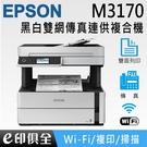 EPSON M3170 黑白高速 傳真四合一連續供墨複合機