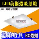 【指定商品滿3000免運】LED吸頂燈 8燈 美術燈 附小夜燈+分段開關 原木+玻璃 E27*8