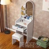 化妝台 梳妝台 臥室小戶型60cm公分化妝桌迷你  創想數位DF
