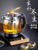 韓國現代養生壺全玻璃一體辦公室小型茶壺煮茶器家用多功 艾家生活館 LX
