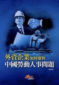 外資企業如何應對中國勞動人事問題(增訂版)