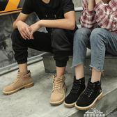 馬丁靴 情侶短靴英倫風復古學生韓版百搭新款沙漠機車繫帶靴子 早秋低價促銷