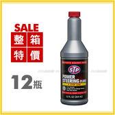 【愛車族購物網】STP 重手止漏動力方向盤油-12oz-美國原裝進口-12入