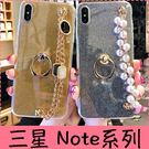 【萌萌噠】三星 Note9 Note8 Note5 創意閃粉支架款 奢華珍珠手鏈保護殼 全包矽膠軟殼 手機殼 手機套