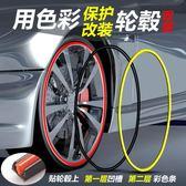 防撞條 汽車輪轂裝飾條保護圈防撞圈 雙層輪轂保護圈改裝通用 輪胎防撞條 夢藝家