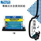 API魚博士【專業淡水全套測試組(7罐) 】NO2 NO3 NH3 NH4 PH 水質檢測 魚缸 魚事職人