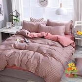 水洗棉純棉 床罩被套組 雙人四件套被單床上用品寢室被子床單樂淘淘
