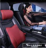 汽車頭枕背靠枕車內用品司機靠墊腰墊護頸枕腰靠護腰車用座椅枕頭CY『韓女王』