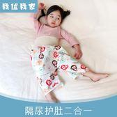 寶寶隔尿褲嬰兒布尿褲學習隔尿墊兜可洗防水棉兒童訓練褲 露露日記