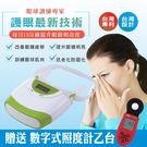 愛眼儀眼球鍛鍊器贈送數位照度計優質特惠組...
