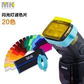 濾色片色溫片 機頂閃光燈濾色片套裝 色紙20色 通用相機配件贈袋 Selens