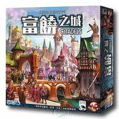 【新天鵝堡】富饒之城 Citadels 繁體中文 桌上遊戲