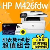 【印表機+碳粉延長保固組】HP LaserJet Pro MFP M426fdw 無線黑白雷射傳真事務機+CF226A 原廠黑色碳粉匣