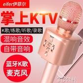 麥克風 伊菲爾 K2全民K歌神器手機麥克風無線藍芽家用唱歌兒童話筒音響3C公社