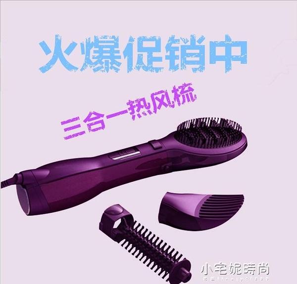 110v熱風梳 熱風梳直髮捲髮神器熱銷爆款BIG HAIR【全館免運】